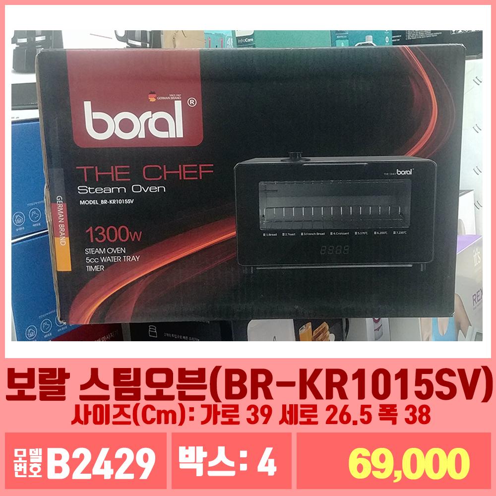 B2429보랄 스팀오븐(BR-KR1015SV)