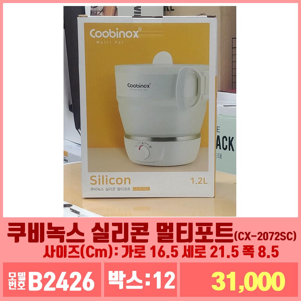 B2426쿠비녹스 실리콘 멀티포트(CX-2072SC)