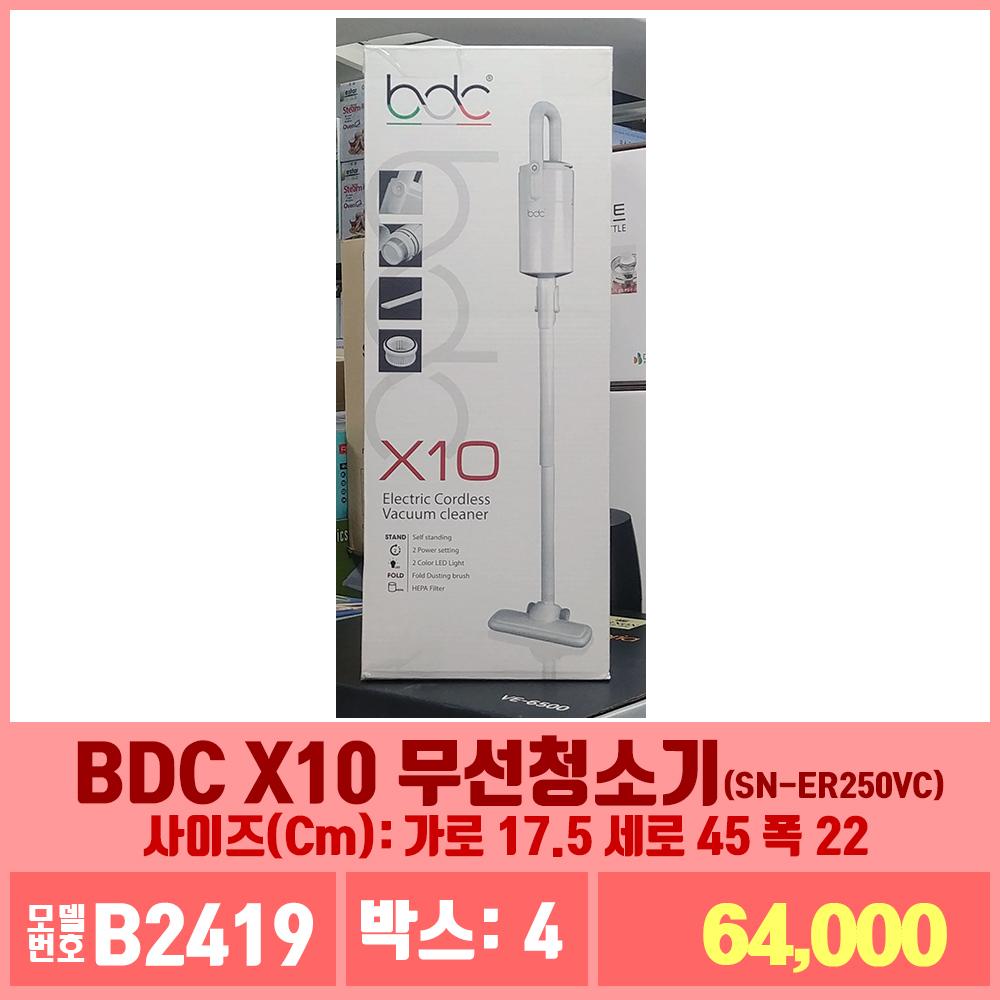 B2419BDC X10 무선청소기(SN-ER250VC)
