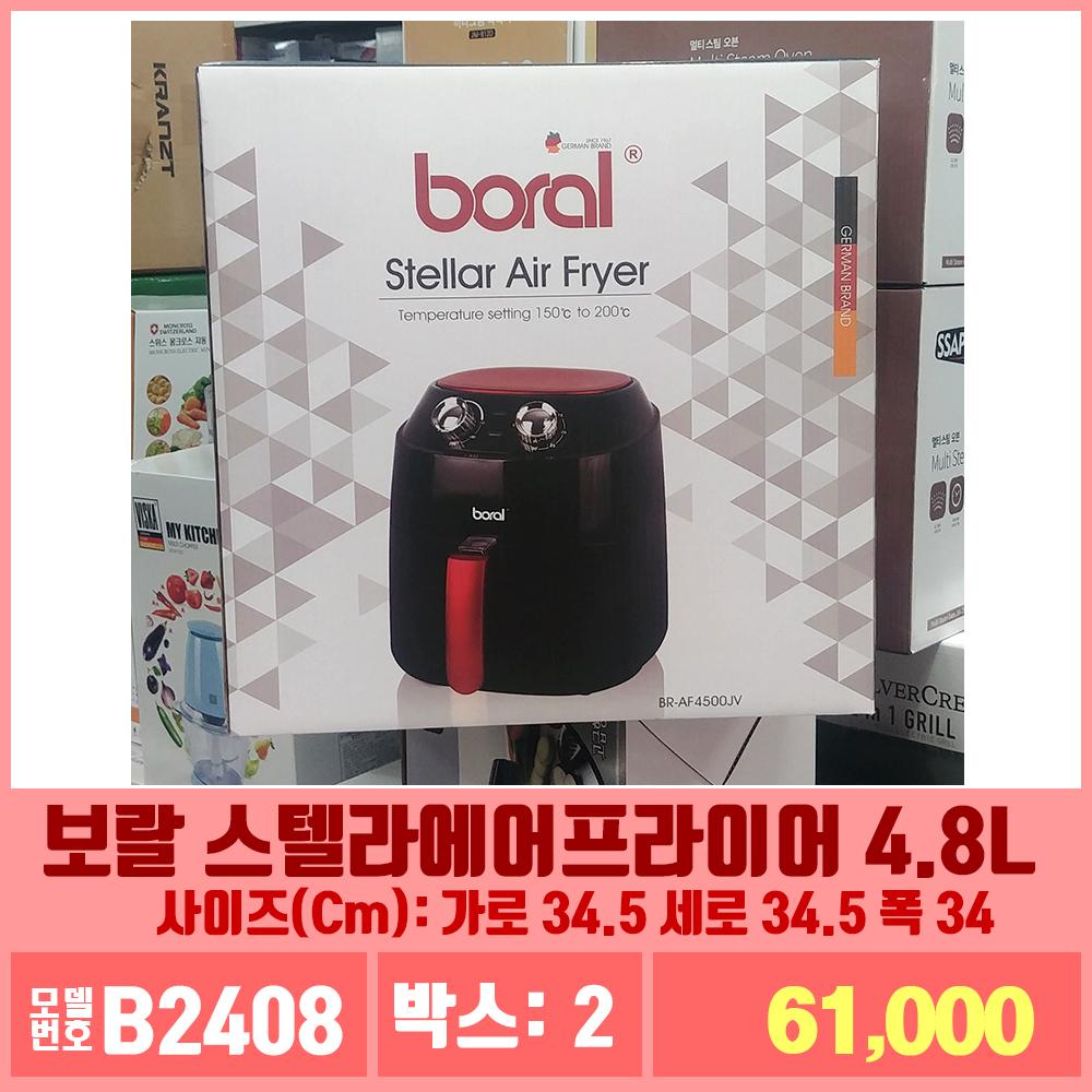 B2408보랄 스텔라에어프라이어 4.8L(BR-AF4