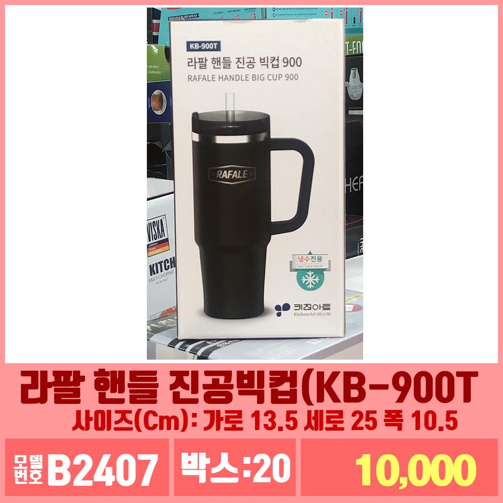 B2407라팔 핸들 진공빅컵(KB-900T