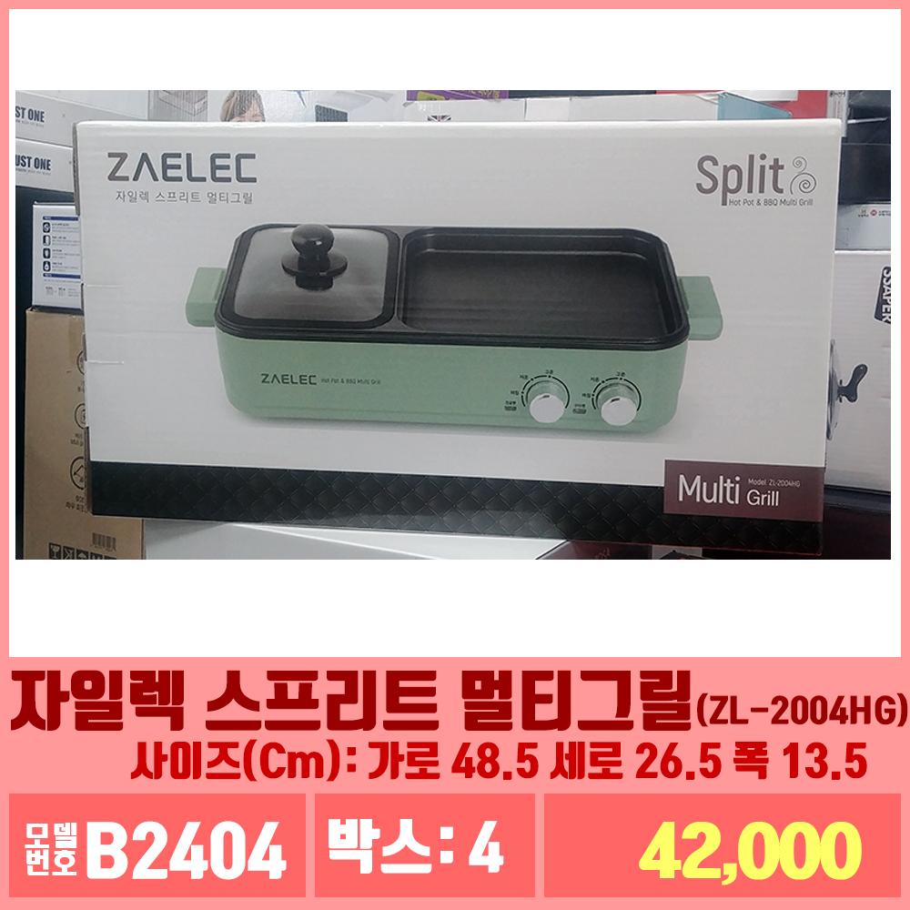 B2404자일렉 스프리트 멀티그릴(ZL-2004HG)
