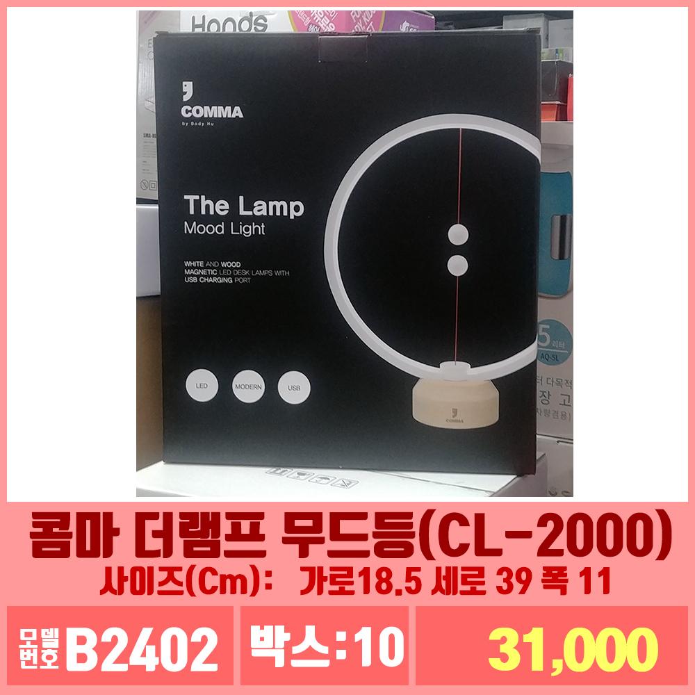 B2402콤마 더램프 무드등(CL-2000)