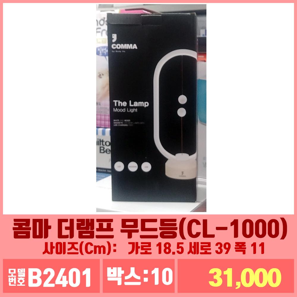B2401콤마 더램프 무드등(CL-1000)