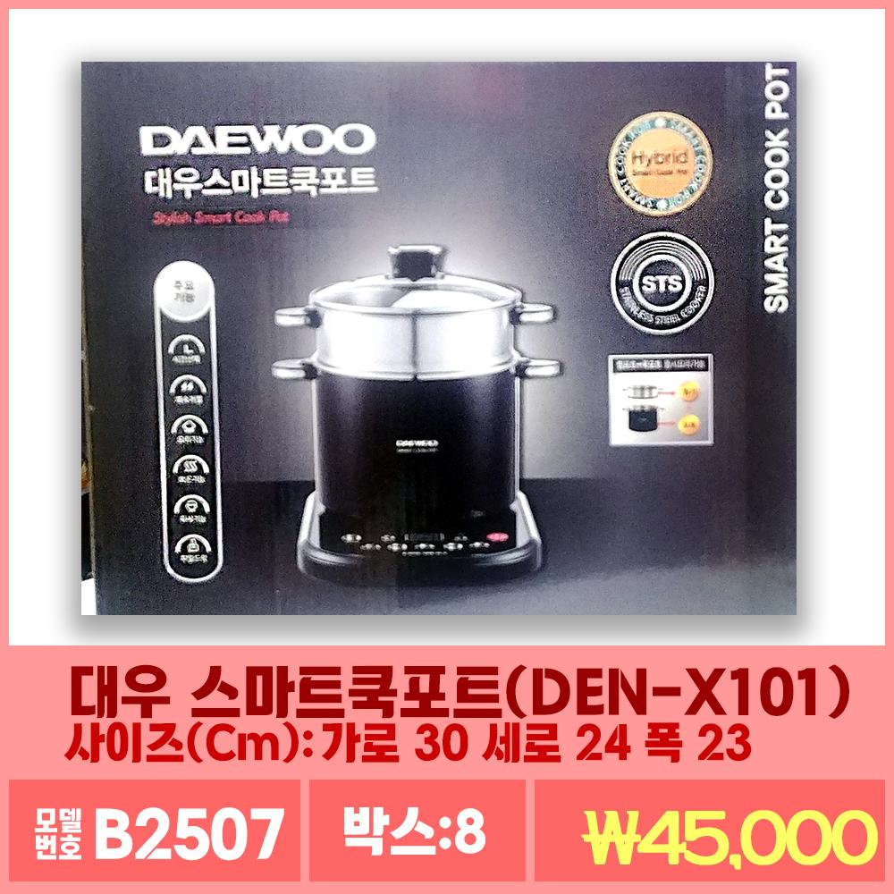 B2507대우 스마트쿡포트(DEN-X101)