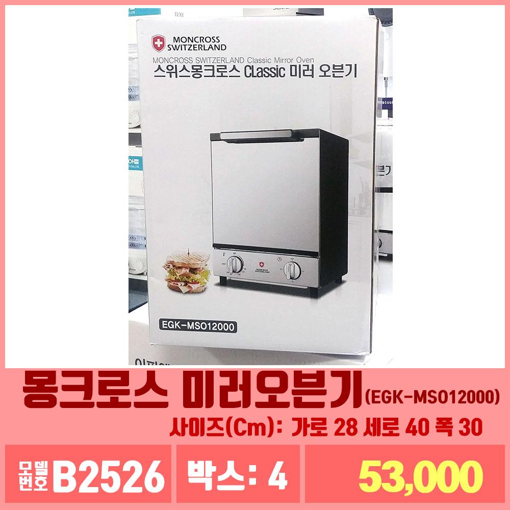 B2526몽크로스 미러오븐기(EGK-MSO12000)