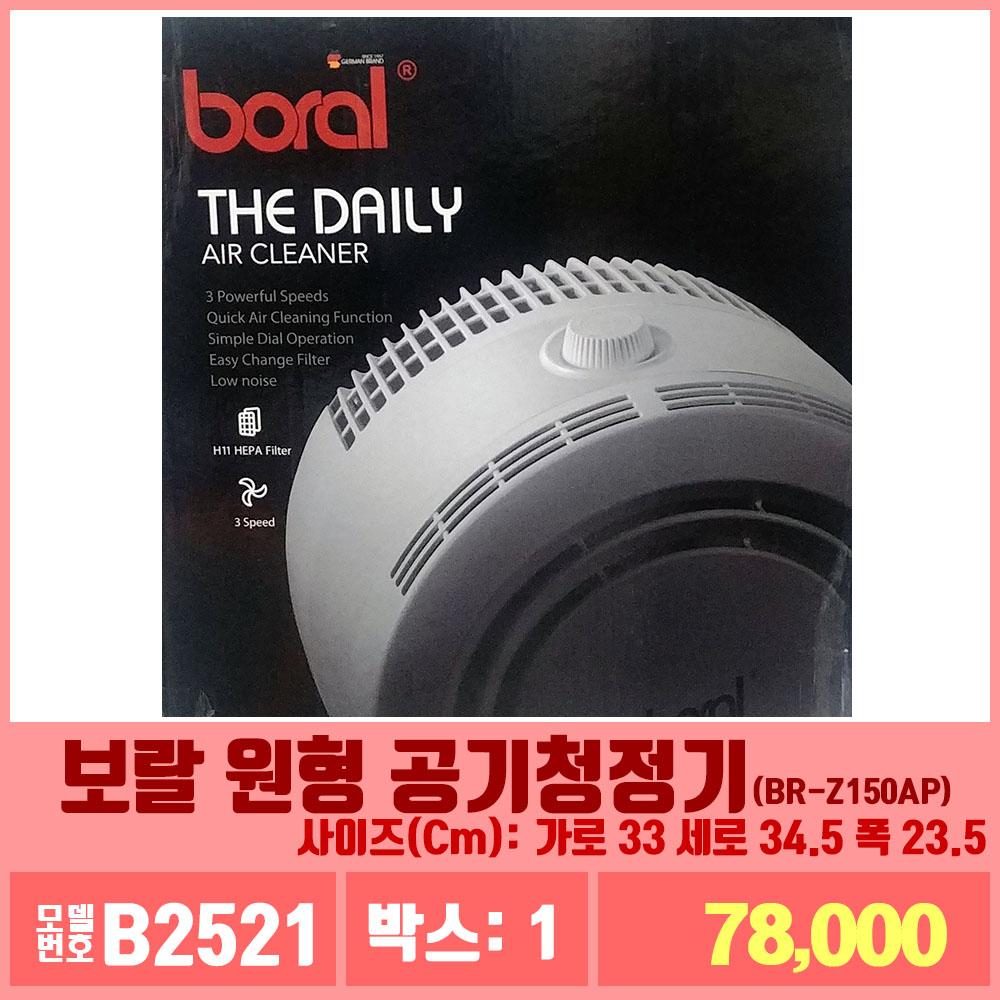 B2521보랄 원형 공기청정기(BR-Z150AP)