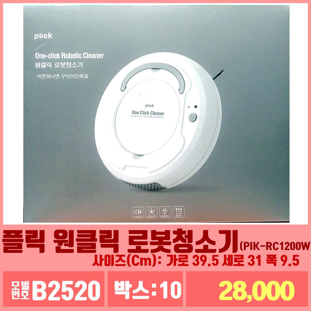 B2520플릭 원클릭 로봇청소기(PIK-RC1200W)