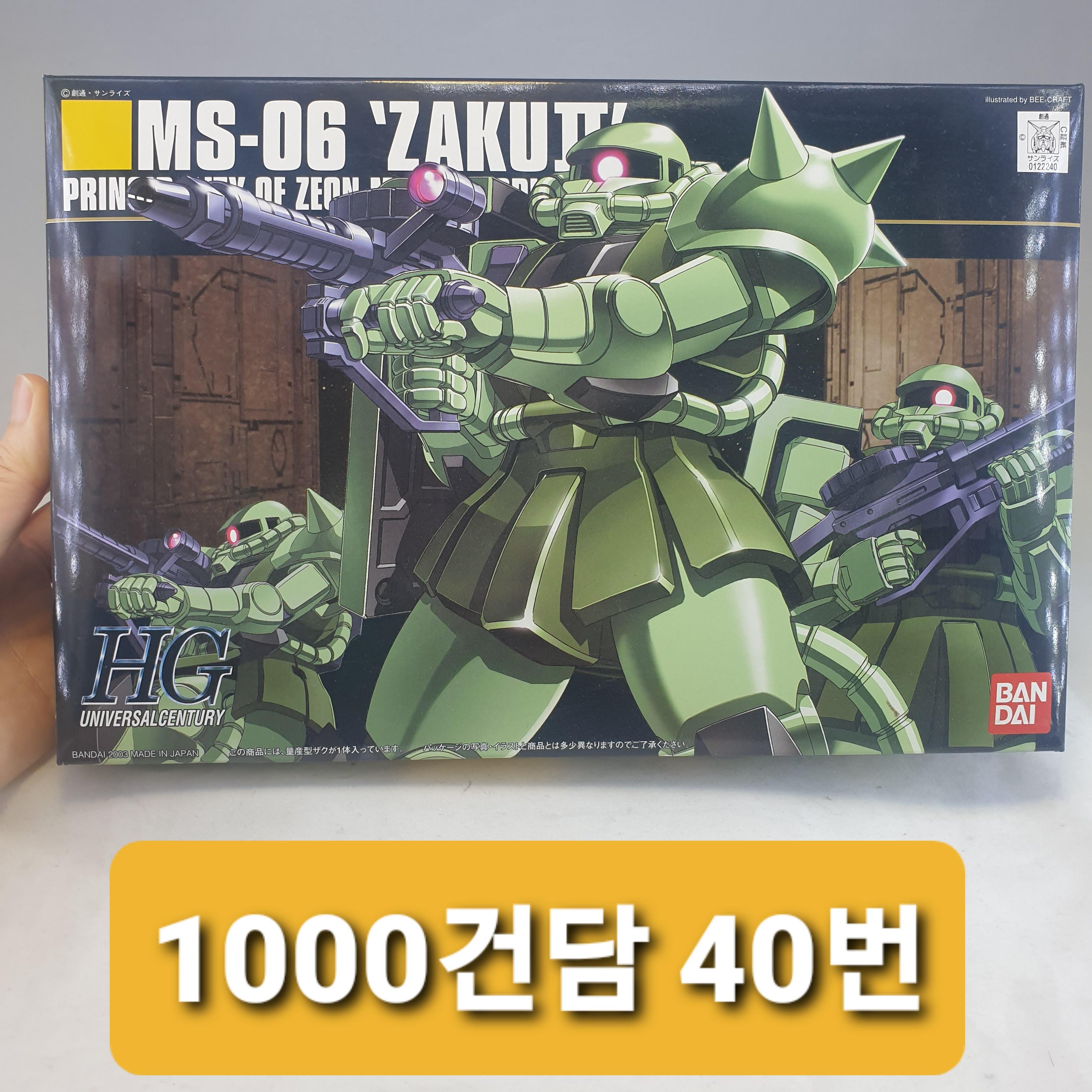 1000프라모델040
