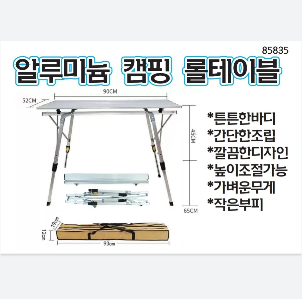 z2549/알루미늄캠핑롤테이블 90*52*45